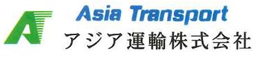 アジア運輸株式会社
